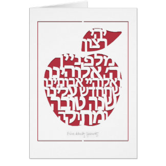 Tarjeta Rosh Hashanah Apple Papercut