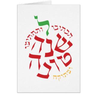 Tarjeta Rosh Hashanah Letterform Apple