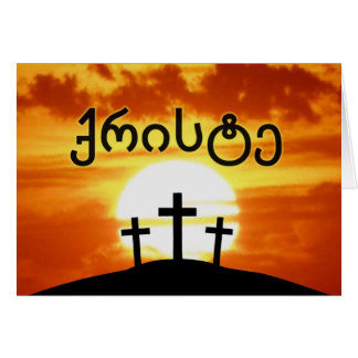 Tarjeta Salida del sol georgiana Jesús del Calvary del