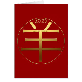 Tarjeta Saludo chino 2027 del símbolo del oro del año del
