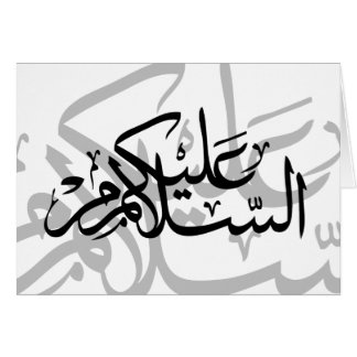 Tarjetas de felicitación de Assalamu Alaikom