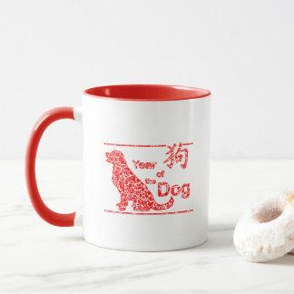 Taza Año del perro - Año Nuevo chino