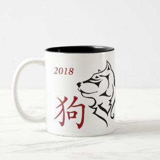 Taza Bicolor Año chino negro rojo del perro 2018