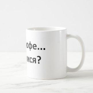 Taza De Café chai_kofe_poebemsia, chai