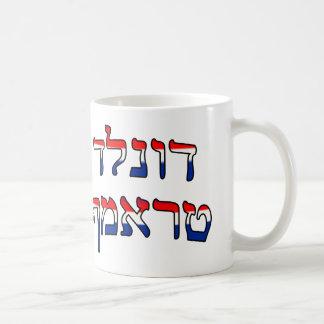 Taza De Café Donald Trump en hebreo del rojo, blanco y azul