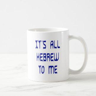 Taza De Café Es todo hebreo a mí