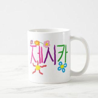 """Taza De Café """"Jessica"""" en coreano"""