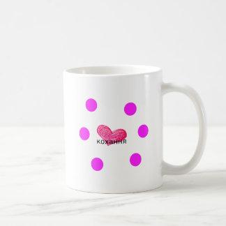 Taza De Café Lengua ucraniana del diseño del amor