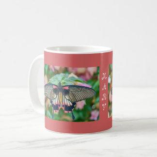 Taza De Café Negro y mariposa del melocotón