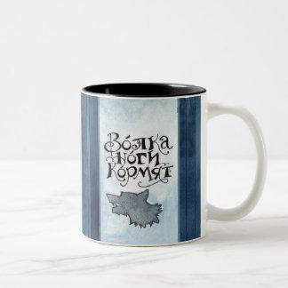 Taza de café rusa del proverbio: las piernas de un