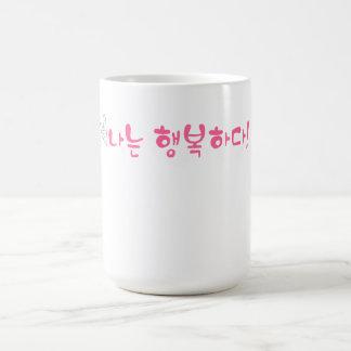 "Taza De Café ¡""Soy"" mug~ feliz!"
