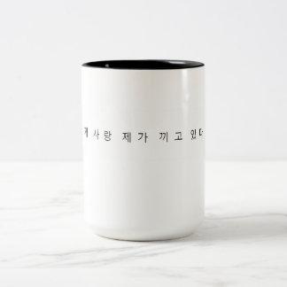 Taza en porcelana - proverbio coreano