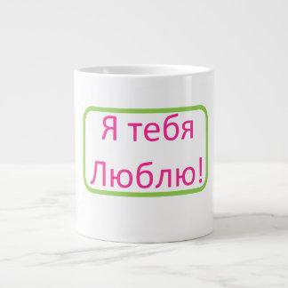 Te amo (ЯтебяЛюблю) taza enorme Taza Grande