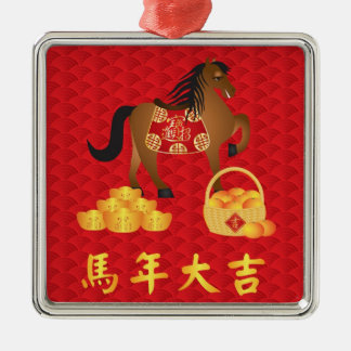 Texto chino del caballo del Año Nuevo con buena Adorno Cuadrado Plateado