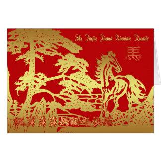 Tía y tío Año Nuevo chino, año del caballo Felicitaciones