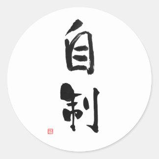 Uno mismo-Control' del kanji del samurai de Jisei Pegatina Redonda