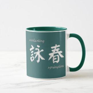 Váyase volando la taza de Chun (awc) - verde