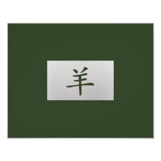 Verde chino de la cabra de la muestra del zodiaco fotografía