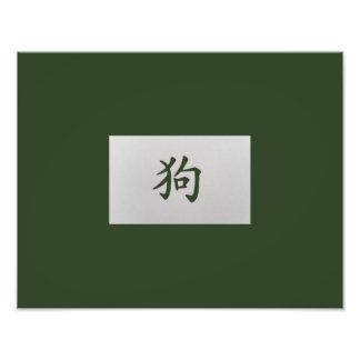Verde chino del perro de la muestra del zodiaco arte con fotos