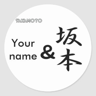 Y Sakamoto Etiqueta