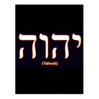 Yahweh escrito en hebreo Postacard Tarjeta Postal