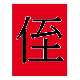 zhí - 侄 (sobrino) postal