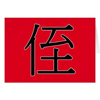 zhí - 侄 (sobrino) tarjeta de felicitación